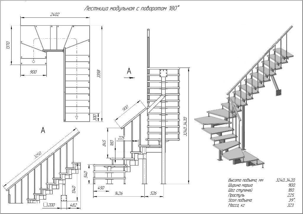 Модульная лестница высота 3240 мм (c поворотом 180°) высота ступени 180 мм