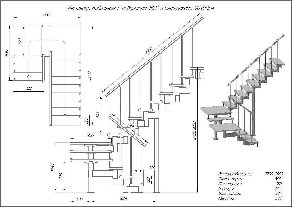 Модульная лестница высота 2700 мм (с поворотом 180° и площадками)  высота ступени 180 мм
