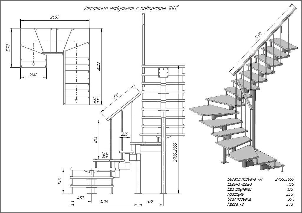 Модульная лестница высота 2700 мм (c поворотом 180°)  высота ступени 180 мм