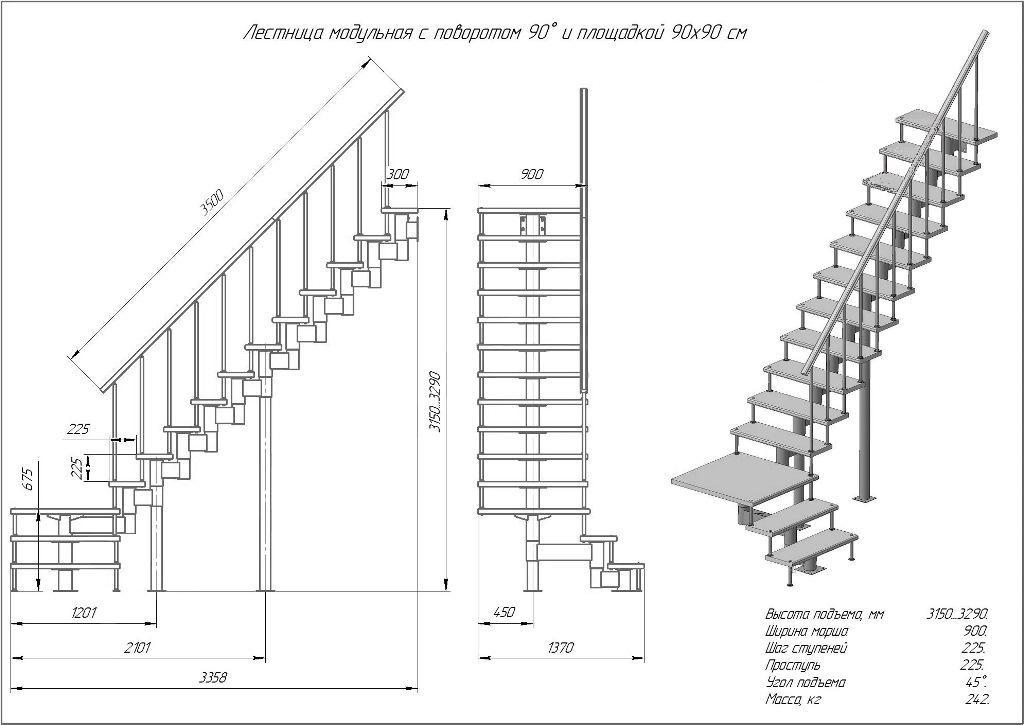 Модульная лестница высота 3150 мм (с поворотом 90°  и площадкой) высота ступени 225 мм