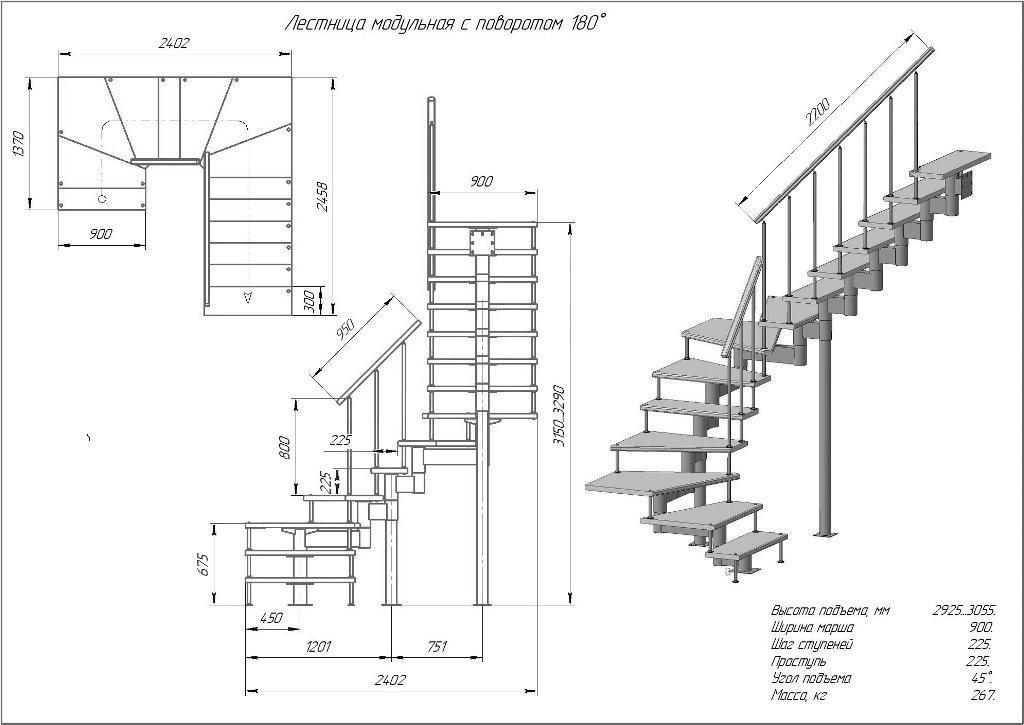 Модульная лестница высота 3150 мм (с поворотом 180°) высота ступени 225 мм