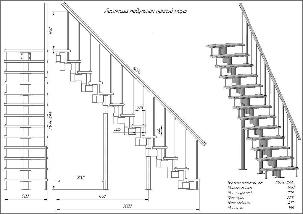 Модульная лестница высота 2925 мм (прямой марш) высота ступени 225 мм