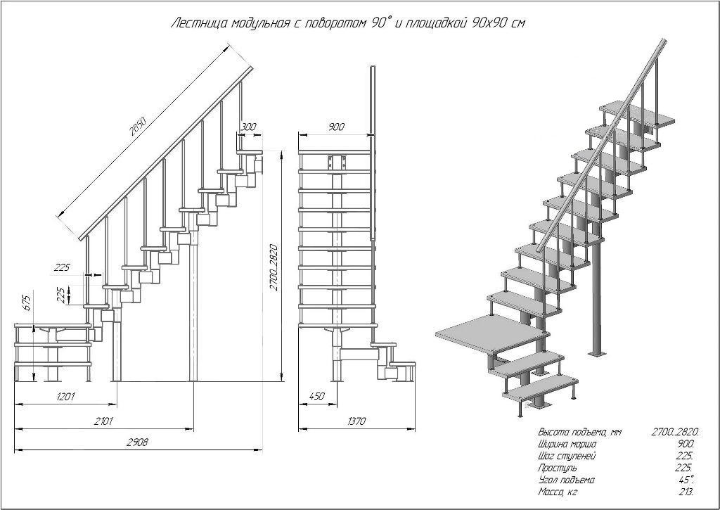 Модульная лестница высота 2700 мм (с поворотом 90°  и площадкой)  высота ступени 225 мм