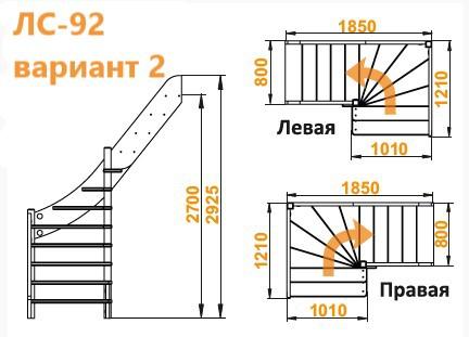 Лестница из сосны ЛС-92м (вариант №2) Левая