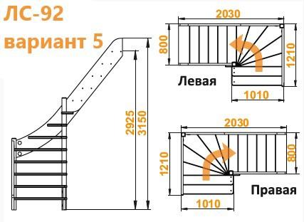 Лестница из сосны ЛС-92м (вариант №5) Правая