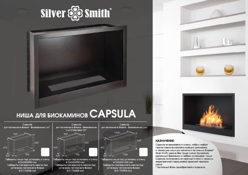 Биокамин Silver Smith модульный CAPSULA EXCLUSIVE 1000
