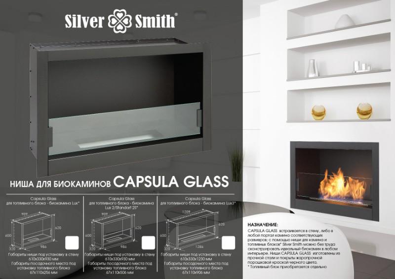 Биокамин Silver Smith модульный CAPSULA LUX 2 Glass