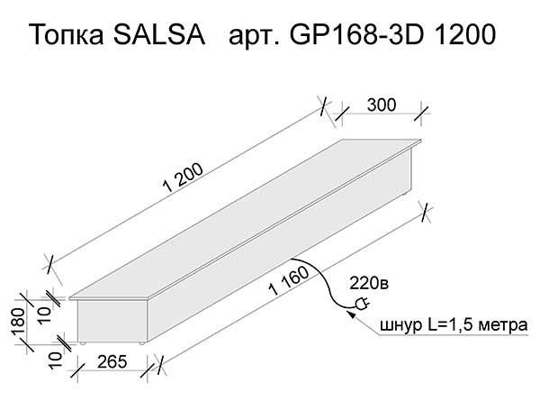3D Электротопка Glenrich Salsa