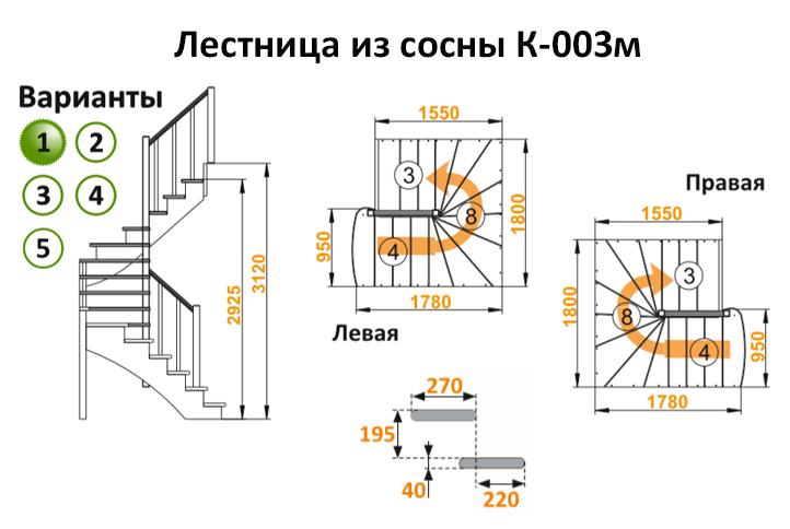 Лестница из сосны К-003м (вариант №1) Левая
