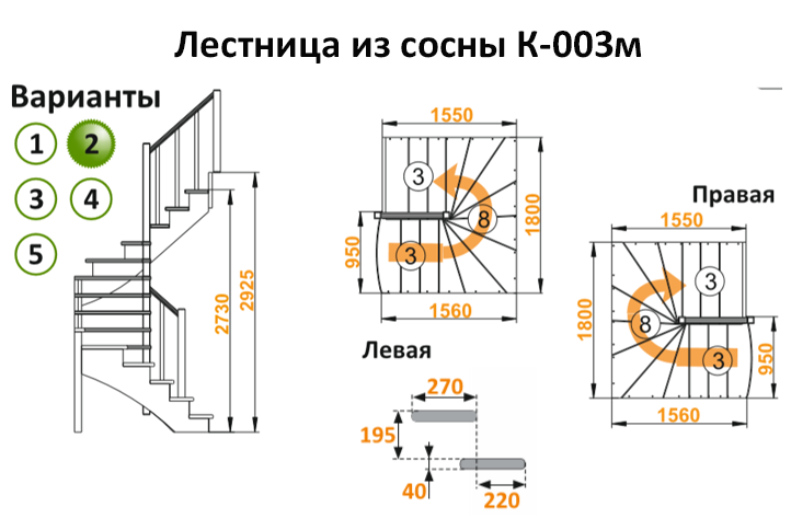 Лестница из сосны К-003м (вариант №2) Левая