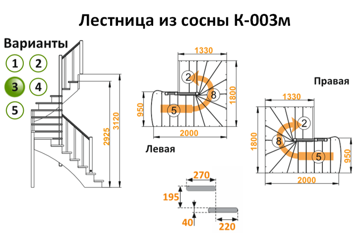 Лестница из сосны К-003м (вариант №3) Левая