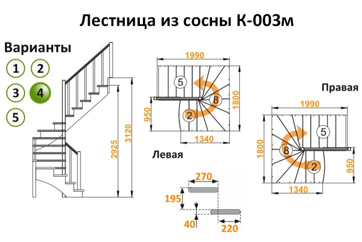 Лестница из сосны К-003м (вариант №4) Левая