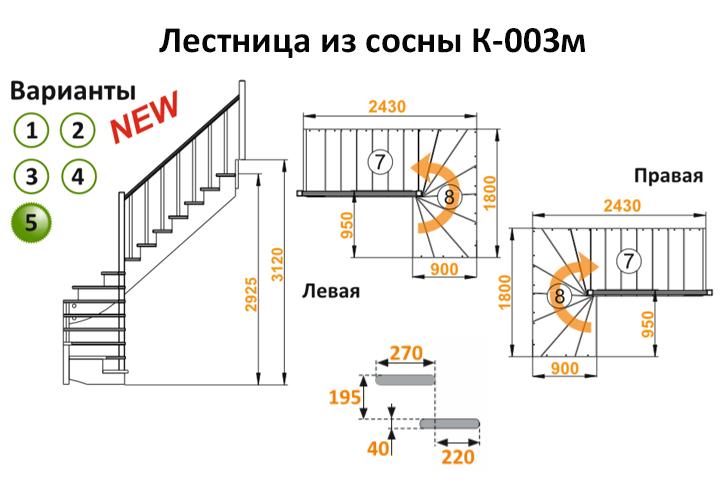Лестница из сосны К-003м (вариант №5) Правая
