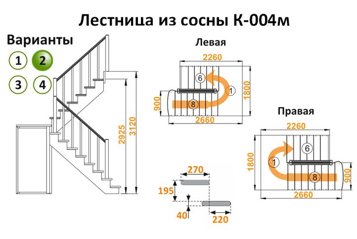 Лестница из сосны К-004м (вариант №2) Левая