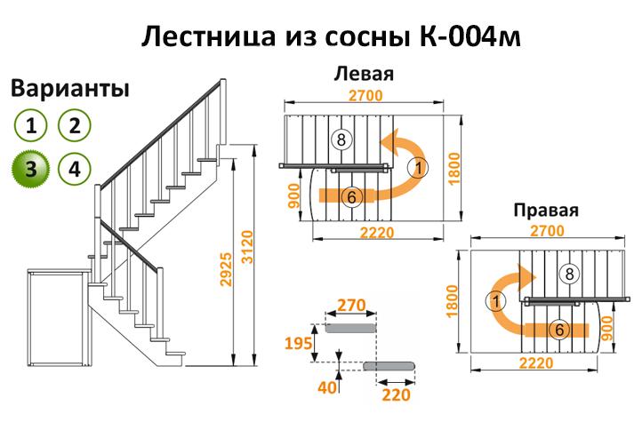 Лестница из сосны К-004м (вариант №3) Правая