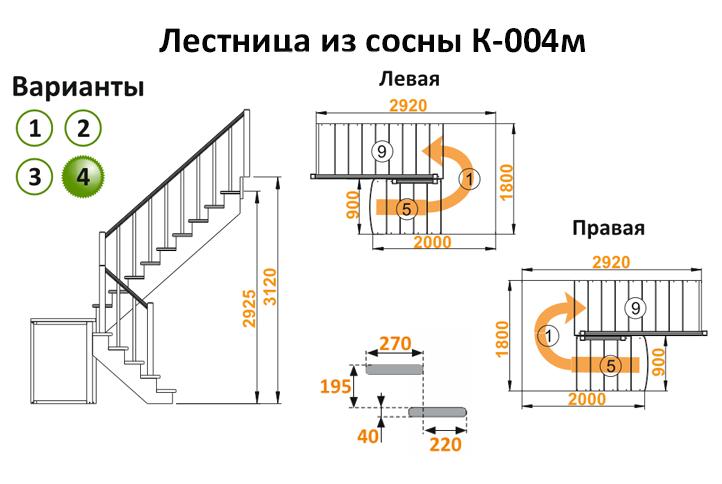 Лестница из сосны К-004м (вариант №4) Левая