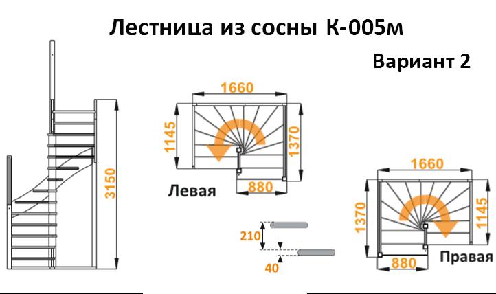 Лестница из сосны К-005м (вариант №2) Левая