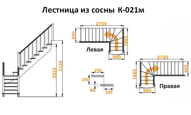 Лестница из сосны К-021м Левая