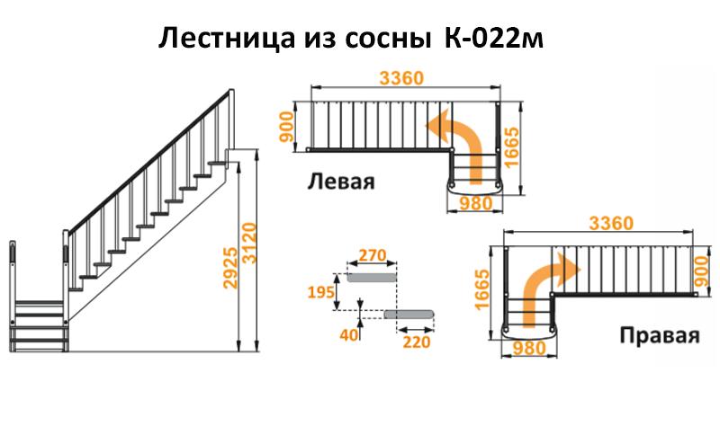 Лестница из сосны К-022м Левая