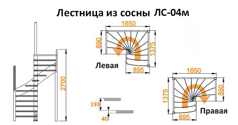 Лестница из сосны ЛС-04м Правая