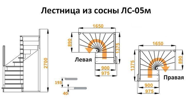 Лестница из сосны ЛС-05м Левая