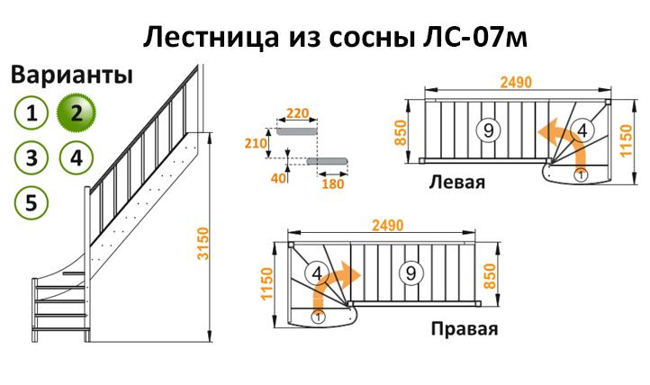 Лестница из сосны ЛС-07м (вариант №2) Правая