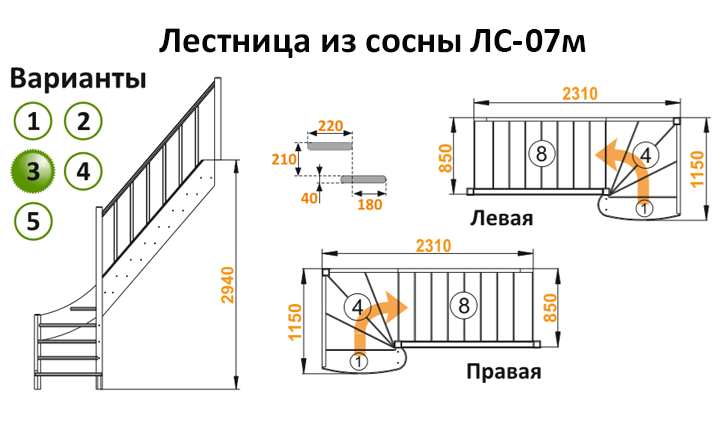 Лестница из сосны ЛС-07м (вариант №3) Левая