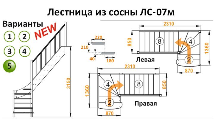 Лестница из сосны ЛС-07м (вариант №5) Левая