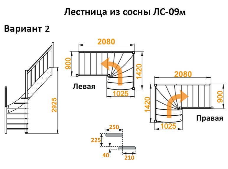 Лестница из сосны ЛС-09м (вариант №2) Левая