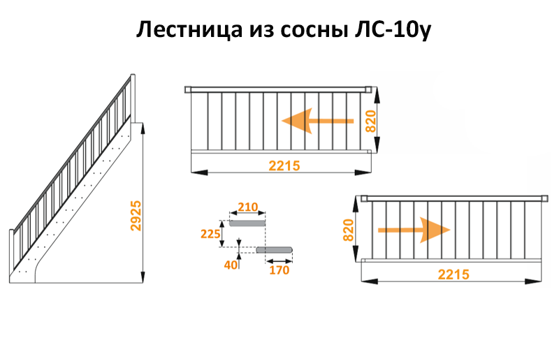 Лестница из сосны ЛС-10у