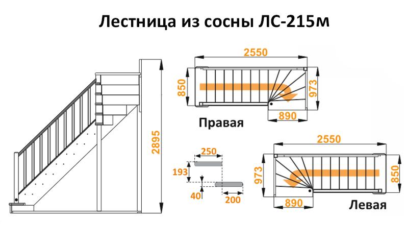 Лестница из сосны ЛС-215м Левая NEW