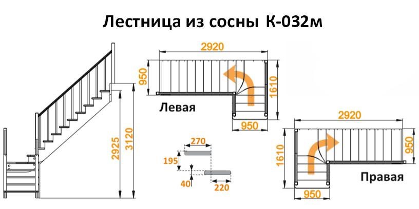 Лестница из сосны К-032м Правая