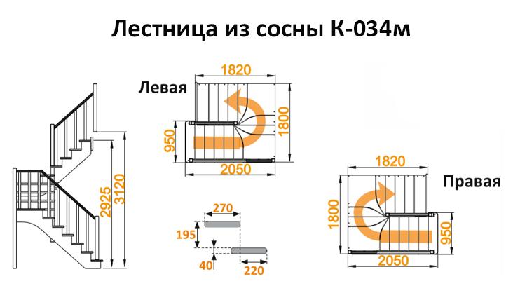 Лестница из сосны К-034м Правая