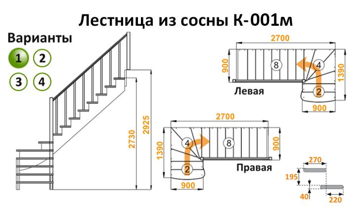 Лестница из сосны К-001м (вариант №1) Правая