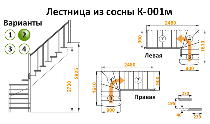 Лестница из сосны К-001м (вариант №2) Левая