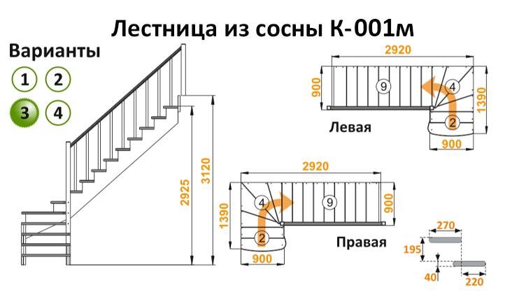 Лестница из сосны К-001м (вариант №3) Левая