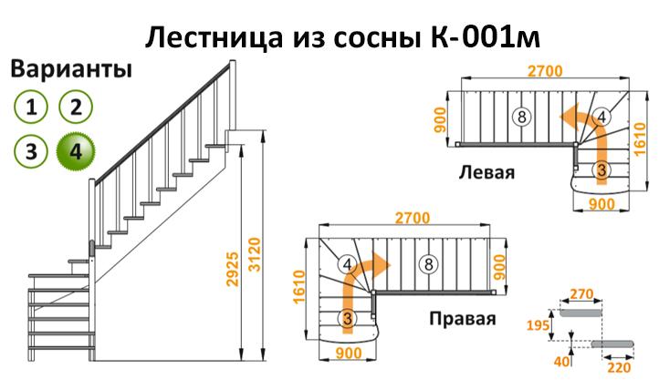 Лестница из сосны К-001м (вариант №4) Левая