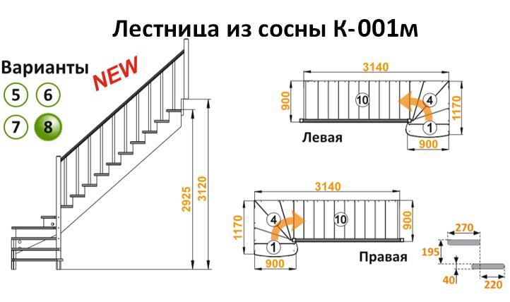 Лестница из сосны К-001м (вариант №8) Правая
