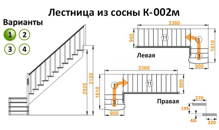 Лестница из сосны К-002м (вариант №1) Левая