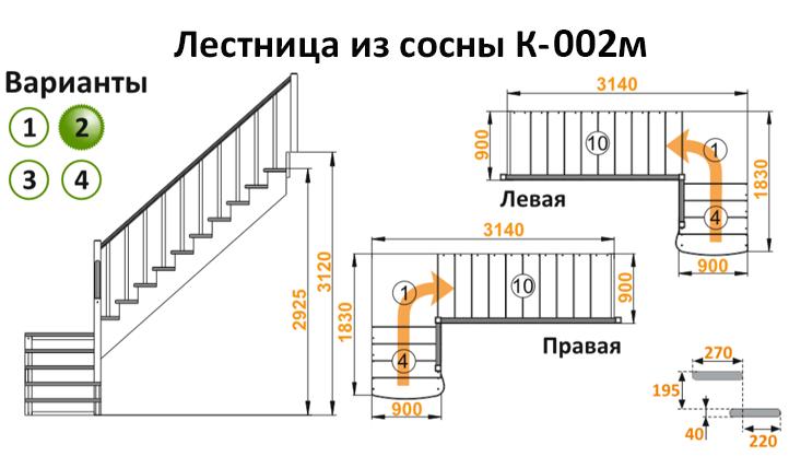 Лестница из сосны К-002м (вариант №2)  Левая