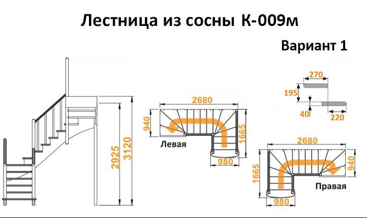 Лестница из сосны К-009м (вариант №1)  Левая
