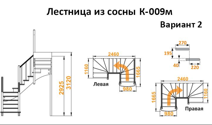 Лестница из сосны К-009м (вариант №2) Правая
