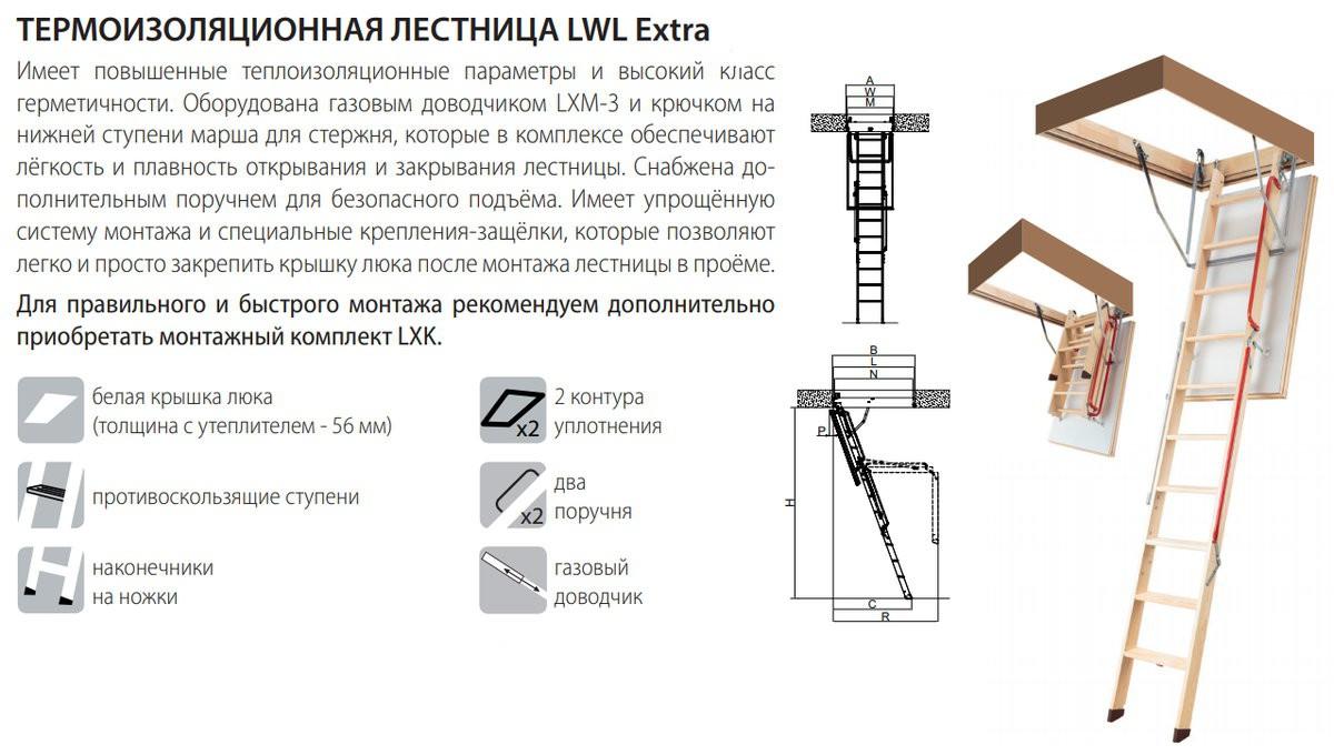 Лестница чердачная  LWL Extra 70x120x280 FAKRO