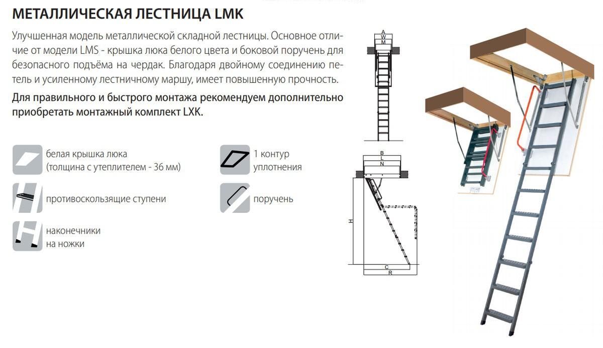 Лестница чердачная  LMK 60x120x280 FAKRO