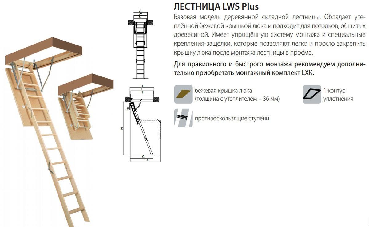 Лестница чердачная  LWS Plus 60x120x280 FAKRO