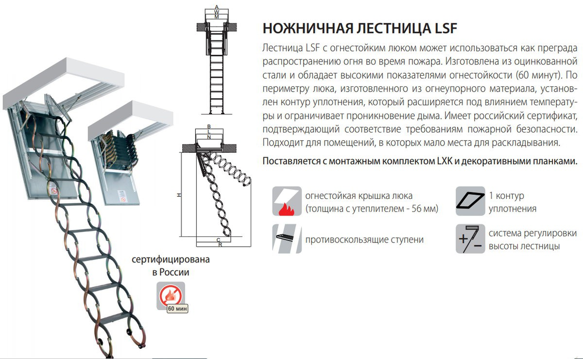Металлическая огнестойкая лестница LSF 60х90x280-300 FAKRO