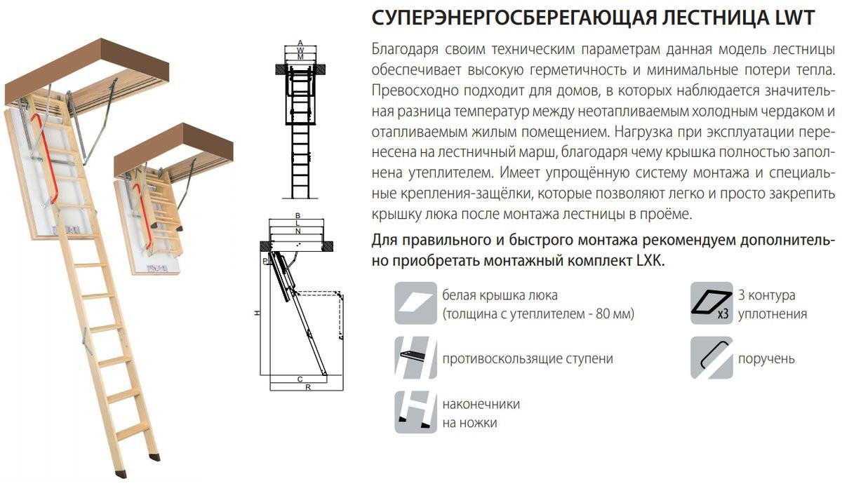 Суперэнергосберегающая лестница LWT 60x130x305 FAKRO