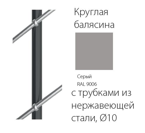 Винтовая лестница Montreal Style, диаметр 140 см, серый
