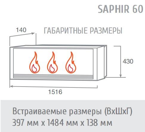Электроочаг Saphir 60