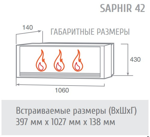 Электроочаг Saphir 42